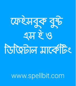 ad-spellbit-julfiker